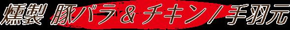 燻製豚バラ&チキン/手羽元